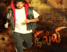Gilli Movie Review Tamil Movie Review