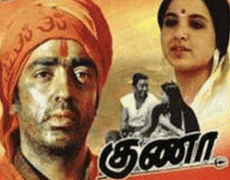 Guna Movie Review Tamil Movie Review