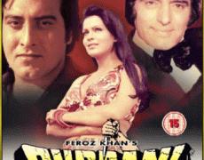 Gurbani Movie Posters Hindi Movie Review