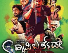 Happy Birthday Movie Review Kannada Movie Review