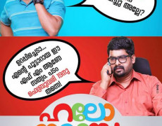 Hello Namasthe Movie Review Malayalam Movie Review