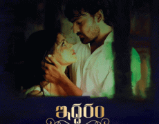 Iddaram Movie Review Telugu Movie Review
