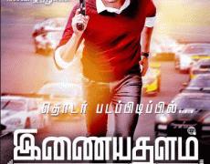 Inayathalam Movie Review Tamil Movie Review