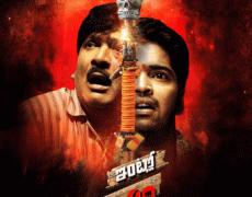 Intlo Deyyam Nakem Bhayam Movie Review Telugu Movie Review