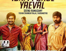 Idam Porul Yaeval Movie Review Tamil Movie Review