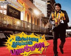 Idharkuthane Aasaipattai Balakumara Movie Review Tamil Movie Review