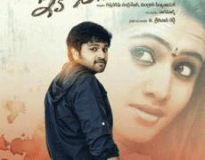 Ika Se Love Movie Review Telugu Movie Review