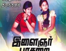 Ilaingnar Paasari Movie Review Tamil Movie Review