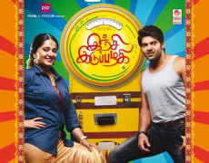 Inji Idupazhagi Movie Review  Tamil Movie Review