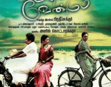 Irandu Manam Vendum Movie Review Tamil Movie Review