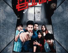 Iravil Movie Review Tamil Movie Review