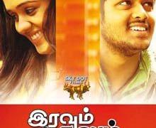 Iravum Pagalum Varum Movie Review Tamil