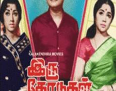 Iru Kodugal Movie Review Tamil Movie Review
