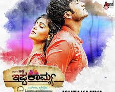 Ishtakamya Movie Review Kannada Movie Review