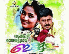 Ishtam Movie Review Malayalam Movie Review