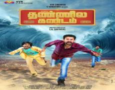 Ivanuku Thannila Gandam Aka Ivanuku Thanila Gandam Movie Review Tamil