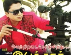 Iyakkunar Movie Review Tamil