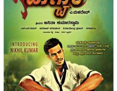 Jaguar Movie Review Kannada Movie Review