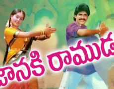Janaki Ramudu Movie Review Telugu Movie Review