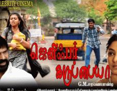 Jennifer Karuppaiya Movie Review Tamil Movie Review