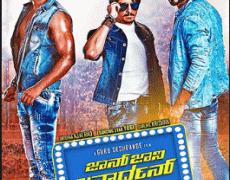 John Jani Janardhan Movie Review Kannada Movie Review