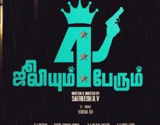 Julieum 4 Perum Movie Review Tamil Movie Review