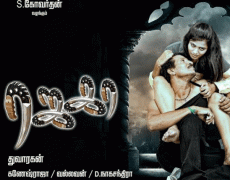Jaga Movie Review Tamil Movie Review