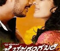 Jai Bajarangabali Movie Review Kannada Movie Review