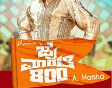 Jai Maruthi 800 Movie Review Kannada Movie Review