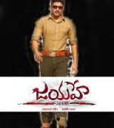 Jayahey Movie Review Telugu Movie Review
