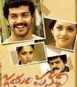 Jayam Manadi Movie Review Telugu Movie Review