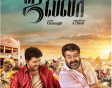 Jilla Movie Review Tamil Movie Review