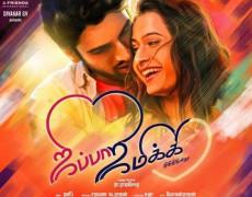 Jippa Jimikki Aka Jippa Jimikki Movie Review Tamil