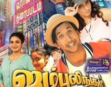 Jumbulingam 3D Movie Review Tamil Movie Review