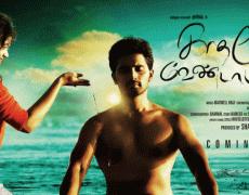 Kaadhale Vendam Saamy Movie Review Tamil Movie Review