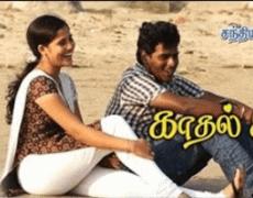Kadhal Ilavasam Movie Review Tamil Movie Review