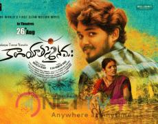 Kalaya Tasmai Namaha Movie Review Telugu Movie Review
