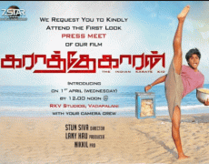 Karate Kaaran (aka) Karate Karan Movie Review Tamil Movie Review