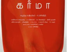 Karma Movie Review Tamil Movie Review