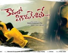Karulo Shikarukelithe Movie Review Telugu Movie Review