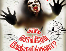 Kathai Solren Kekureengala Movie Review Tamil Movie Review