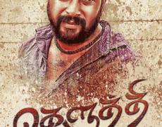 Keluthi Movie Review Tamil Movie Review