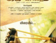 Kollidam Movie Review Tamil Movie Review