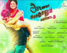 Konala Irundaalum Ennodadhu Movie Review Tamil Movie Review