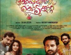 Koppayile Kodumkattu Movie Review Malayalam Movie Review