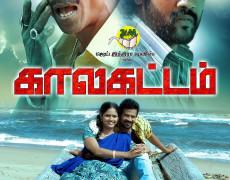 Kaala Kattam Aka Kaalakattam Movie Review Tamil