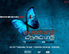 Kadavul Paathi Mirugam Paathi Movie Review Tamil