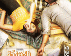 Kadhalum Kadanthu Pogum Movie Review Telugu Movie Review