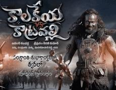 Kalakeya Vs Katravalli Movie Review Telugu Movie Review