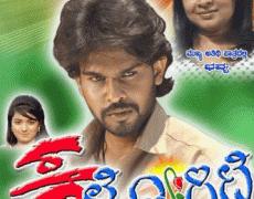 Kaldogbitte Movie Review Kannada Movie Review